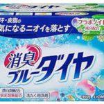 安いと噂の洗濯洗剤!『消臭ブルーダイヤ』楽天で買ってみた